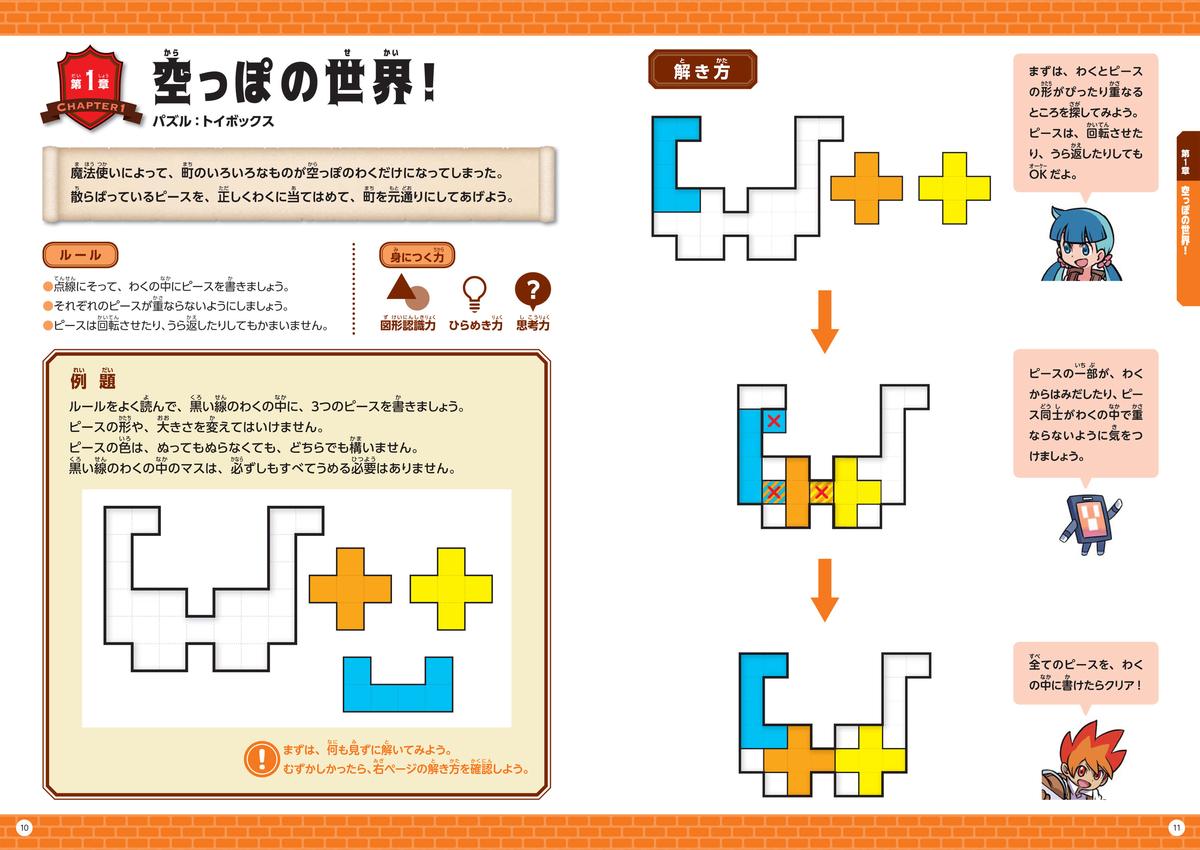 f:id:mojiru:20200330083018j:plain