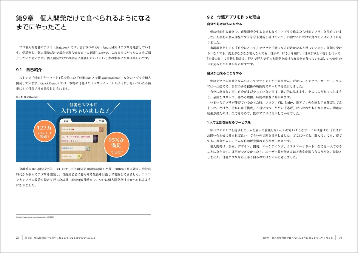 f:id:mojiru:20200403090828j:plain