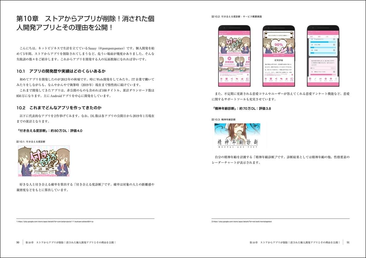 f:id:mojiru:20200403090946j:plain