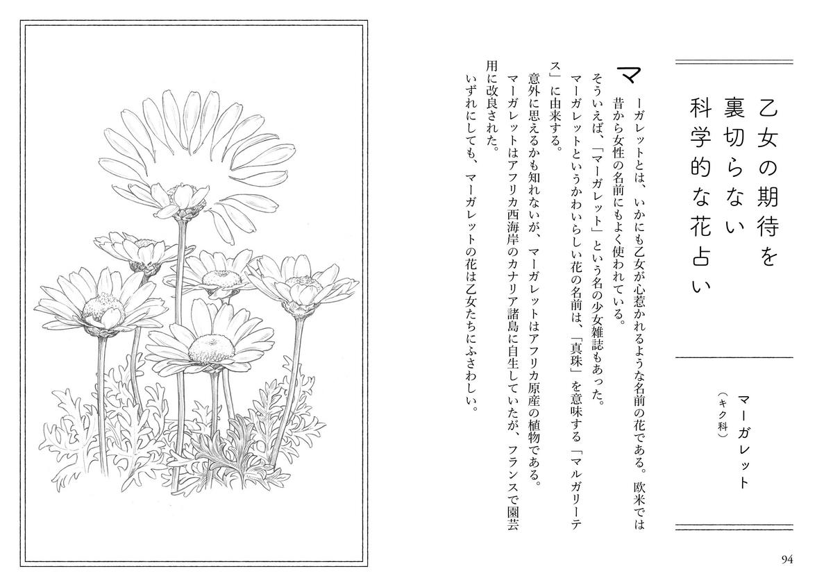 f:id:mojiru:20200430091917j:plain