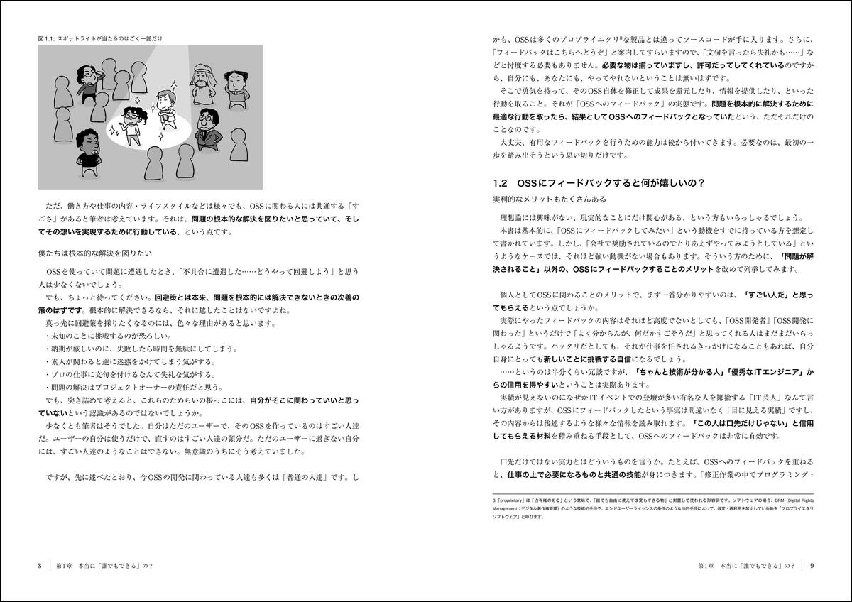 f:id:mojiru:20200430093440j:plain