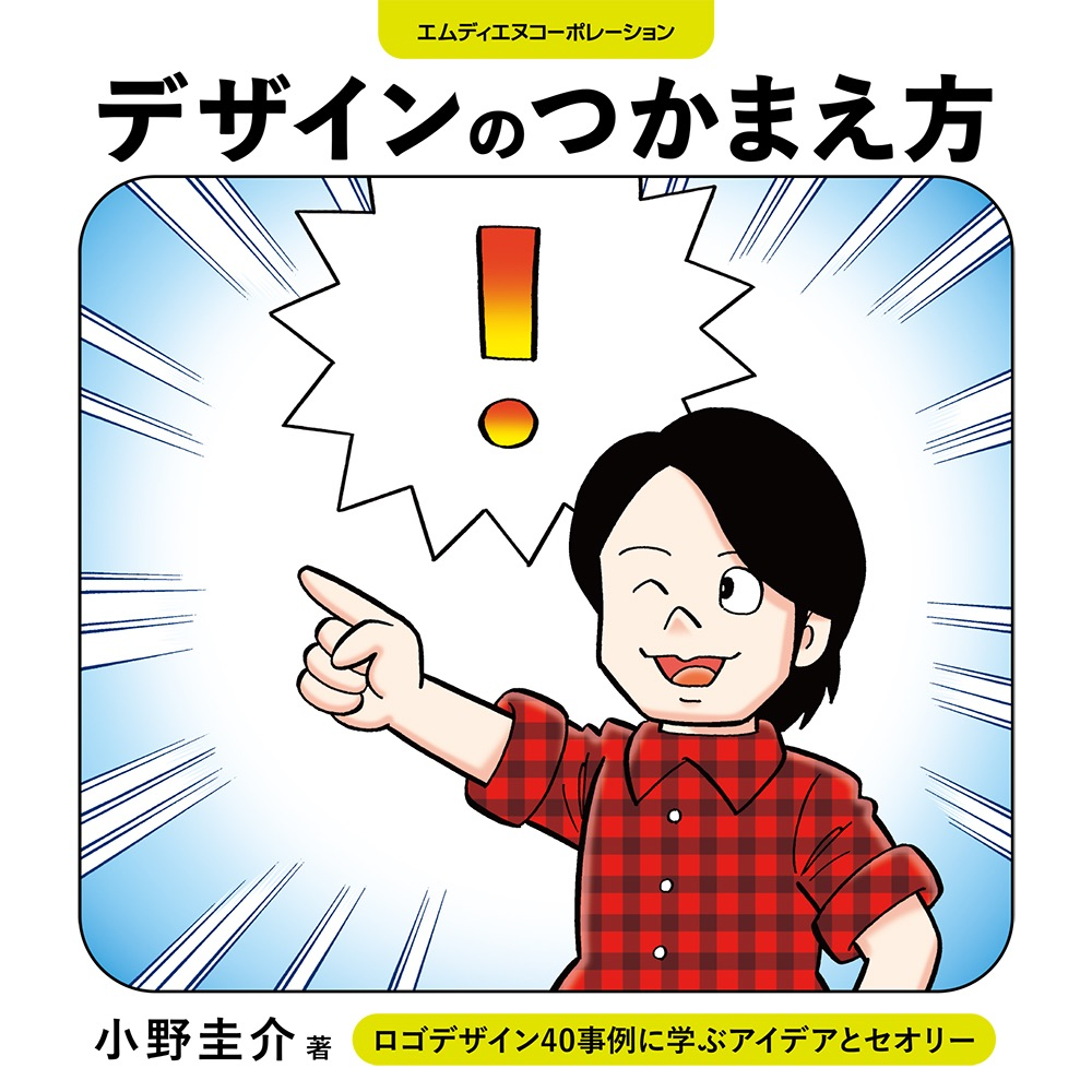 f:id:mojiru:20200508084317j:plain