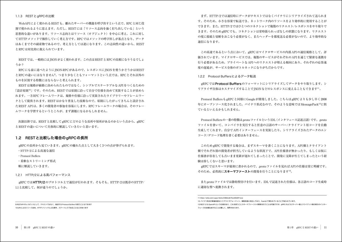 f:id:mojiru:20200508091543j:plain