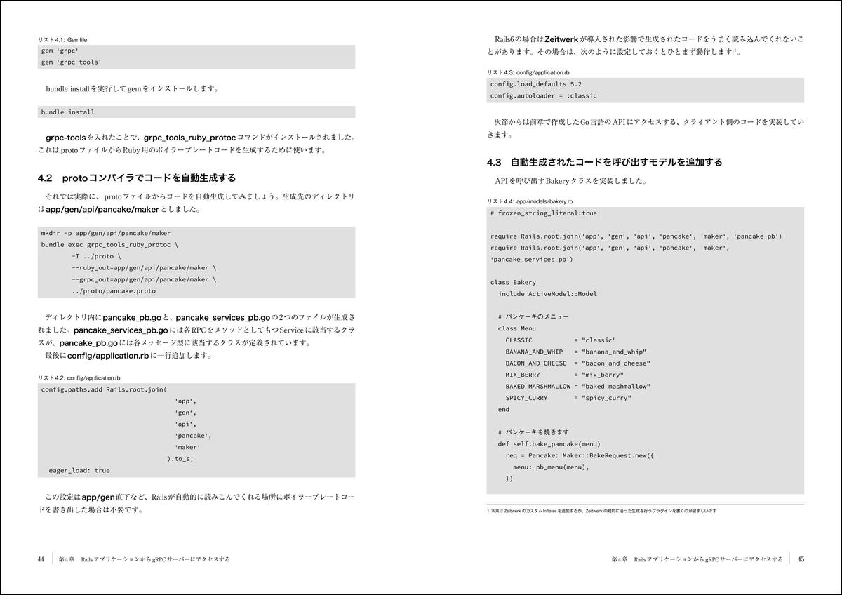 f:id:mojiru:20200508091619j:plain