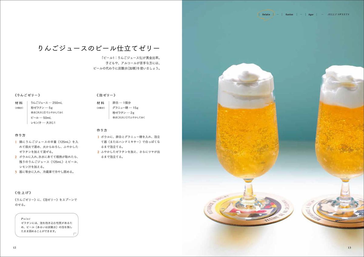 f:id:mojiru:20200521080952j:plain