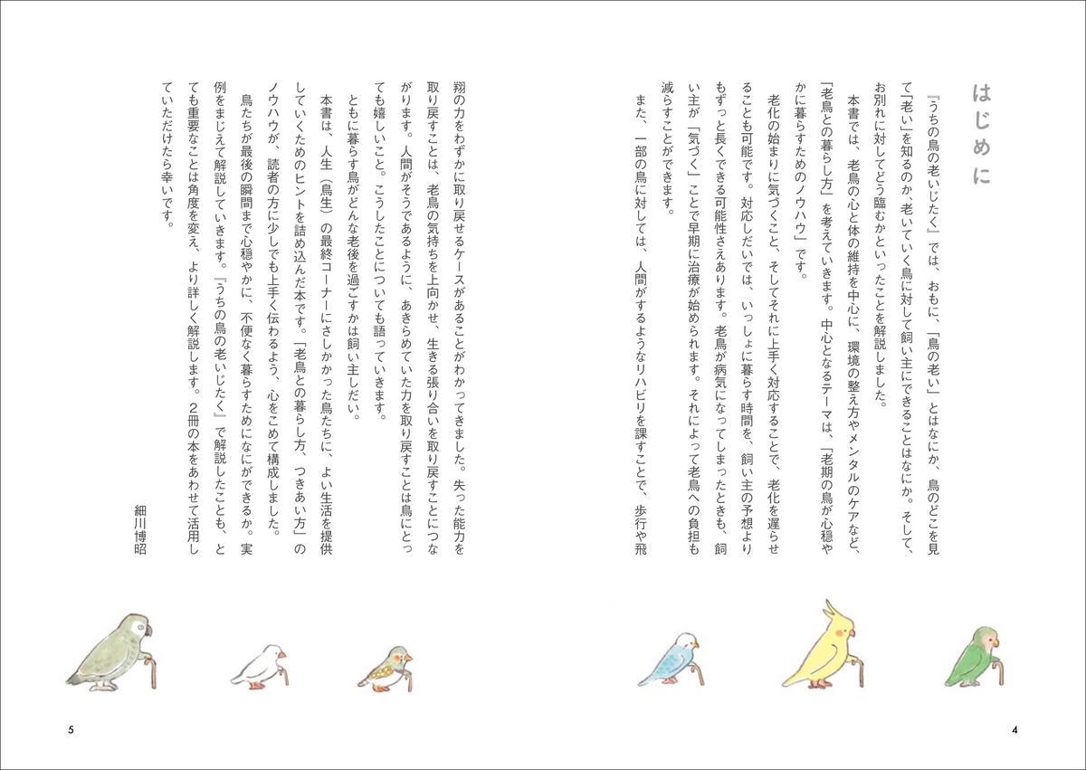 f:id:mojiru:20200521082125j:plain
