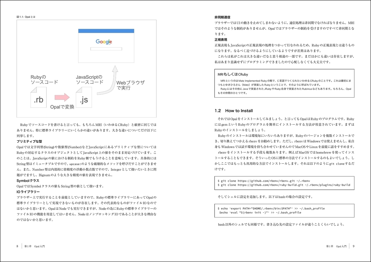 f:id:mojiru:20200528084142j:plain