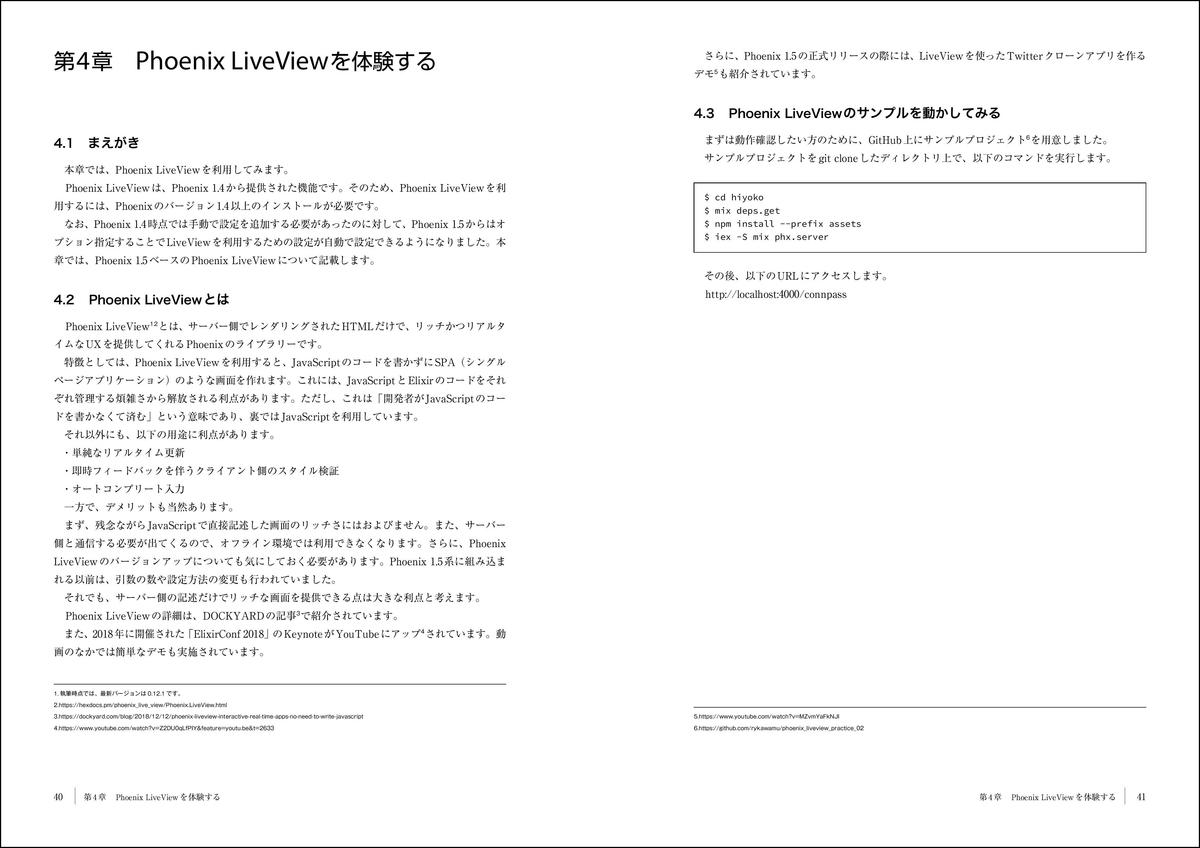 f:id:mojiru:20200604081550j:plain