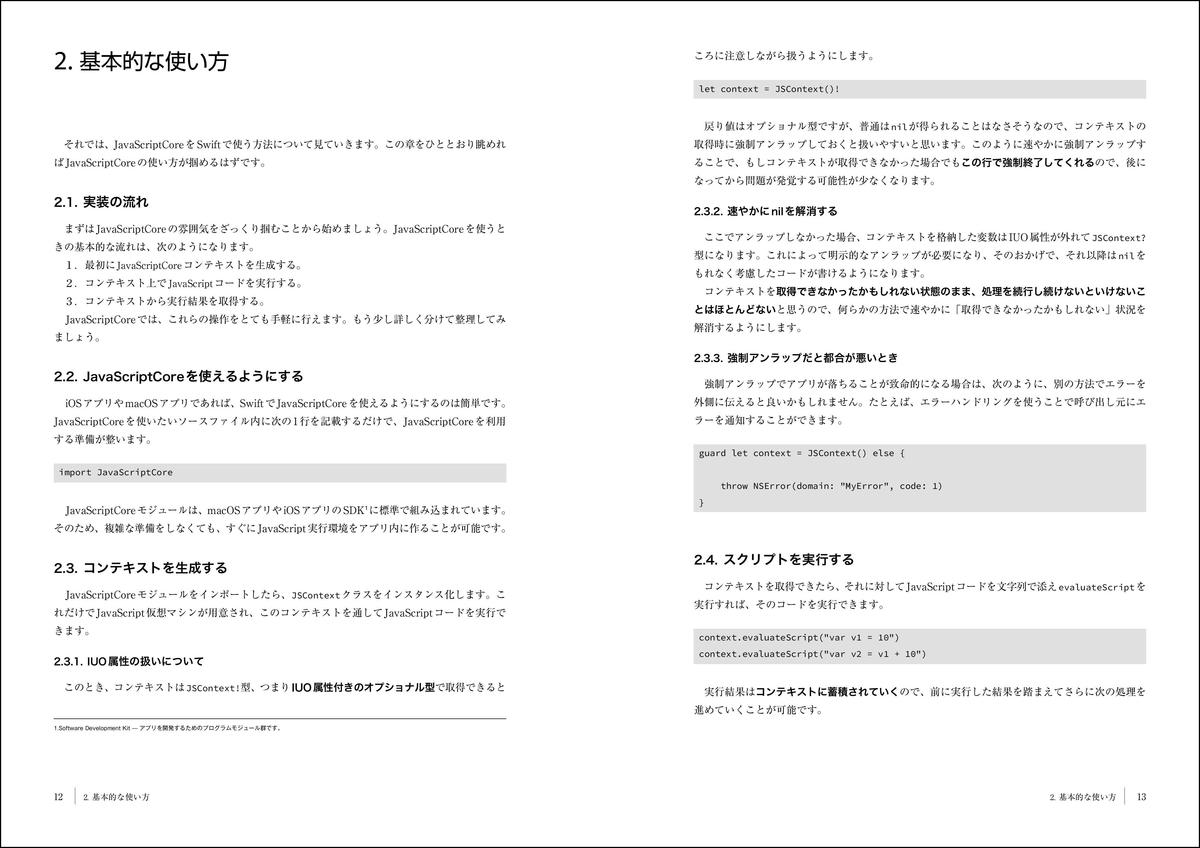 f:id:mojiru:20200607075537j:plain