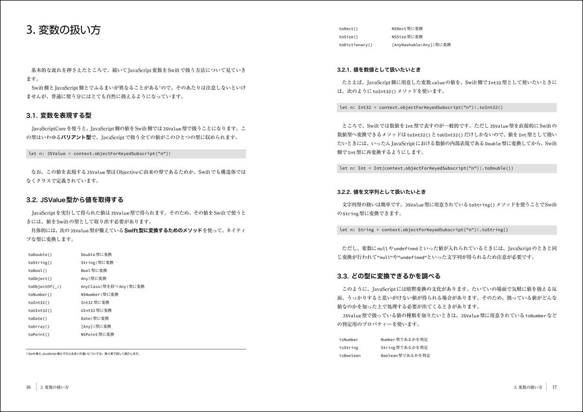 f:id:mojiru:20200607075619j:plain