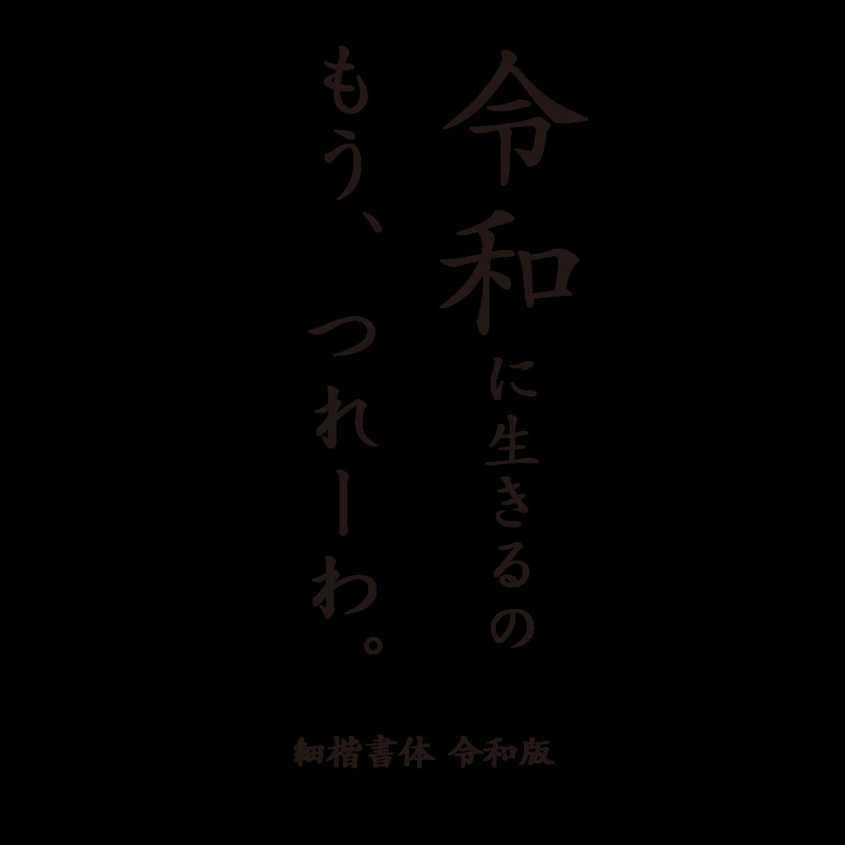 f:id:mojiru:20200608090015p:plain