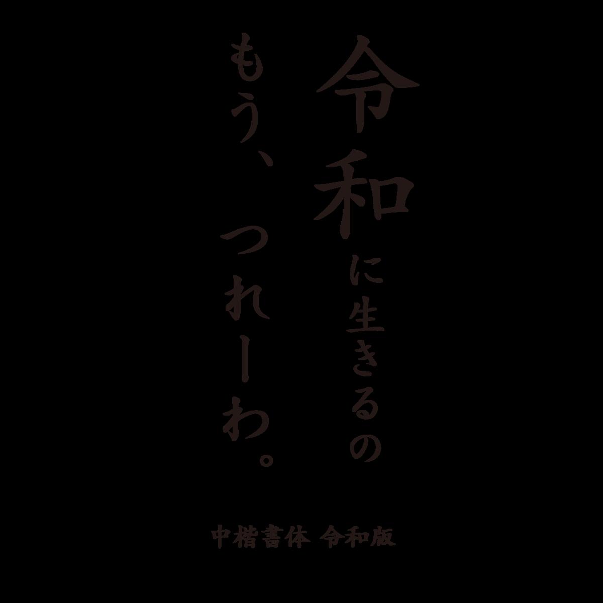 f:id:mojiru:20200608090019p:plain