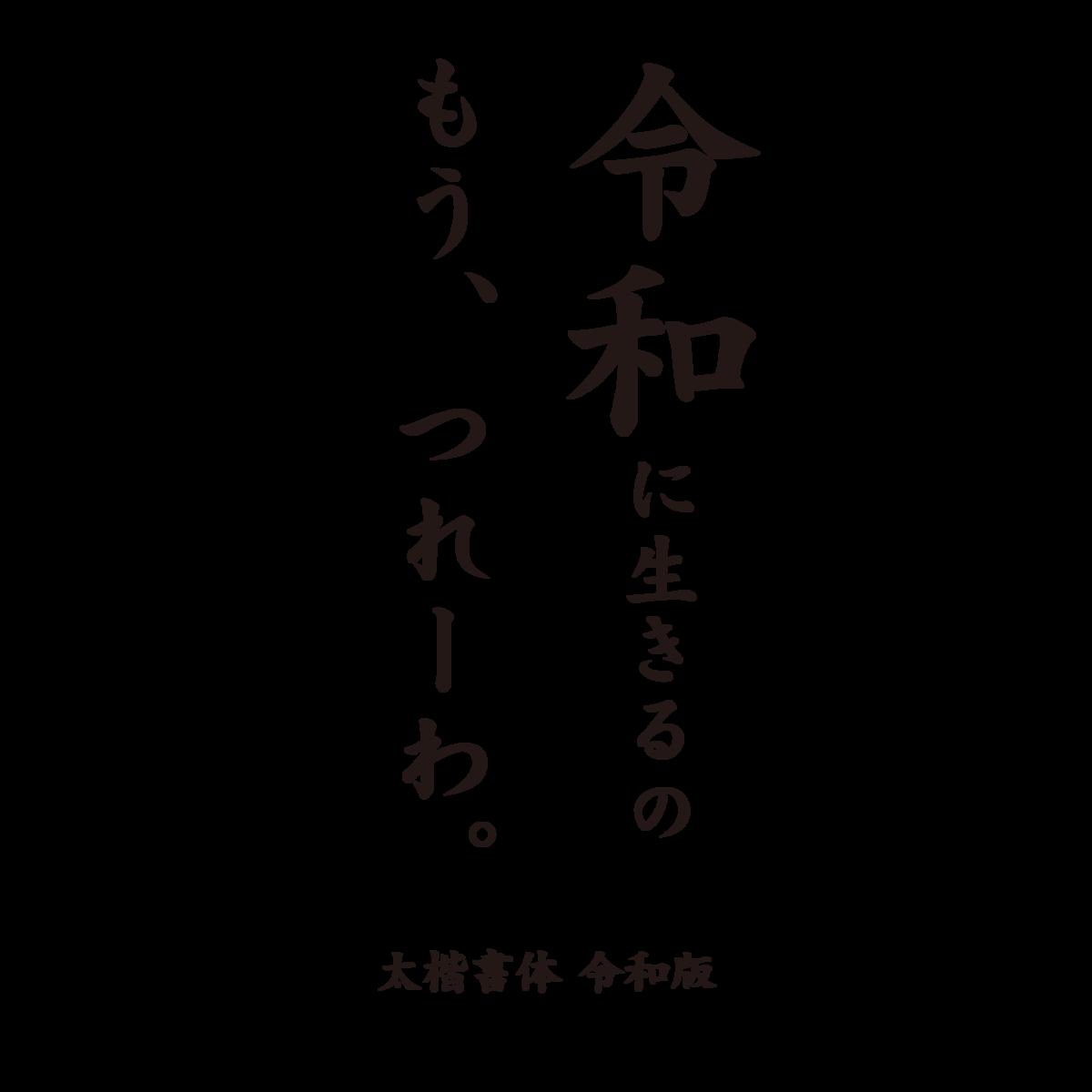 f:id:mojiru:20200608090030p:plain