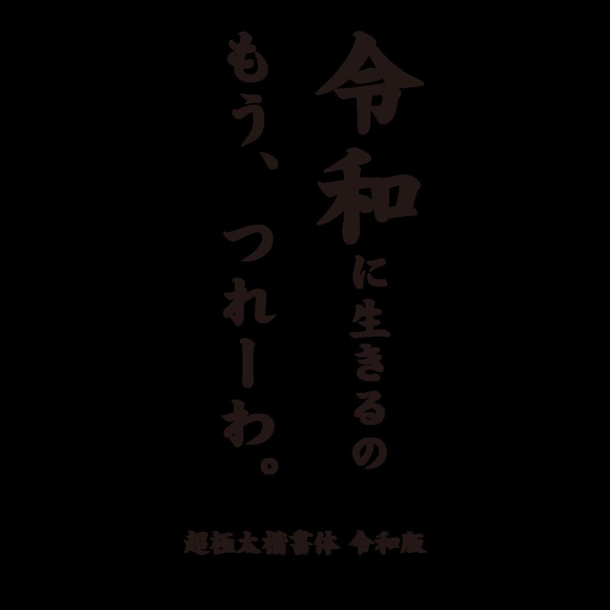 f:id:mojiru:20200611153933p:plain