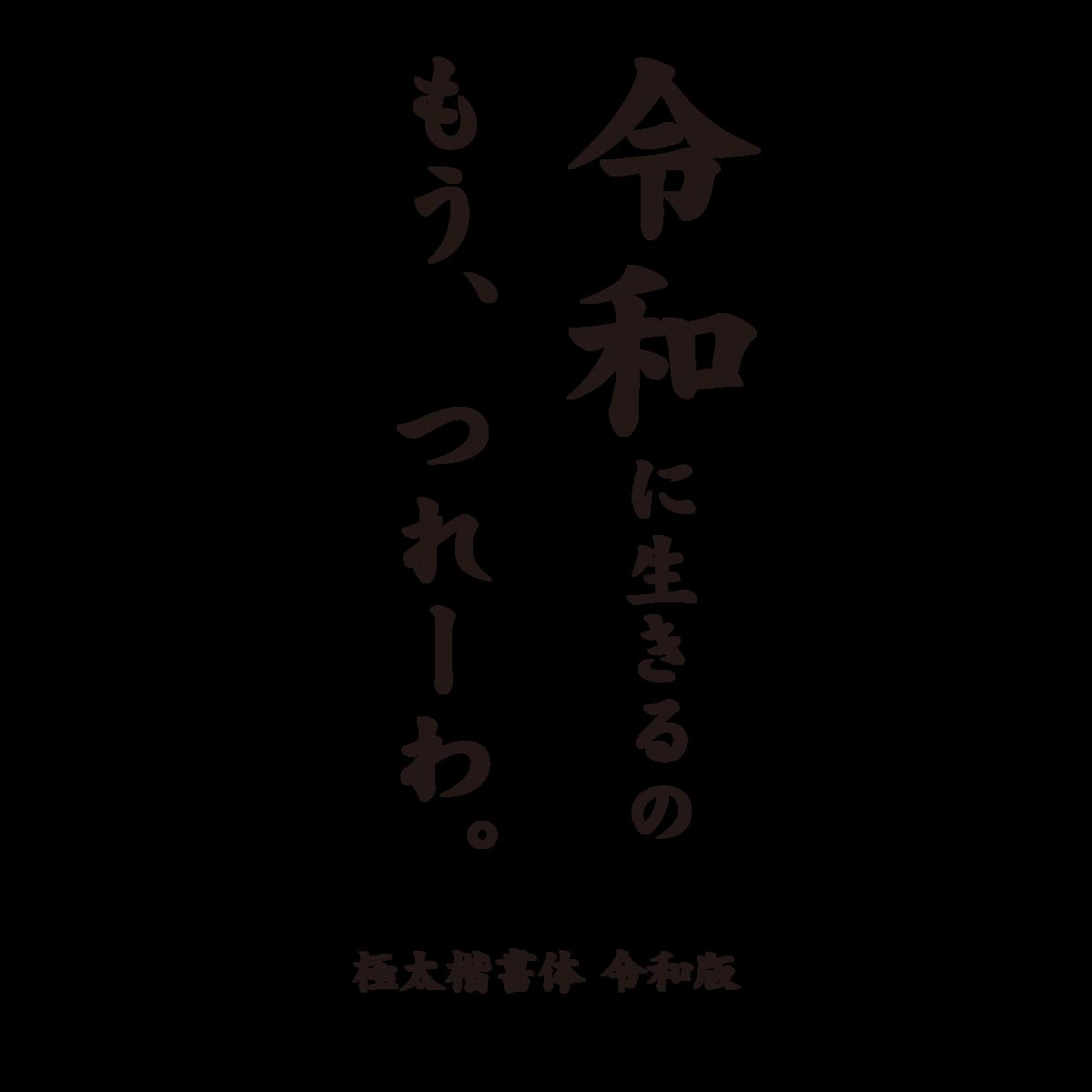 f:id:mojiru:20200611154007p:plain
