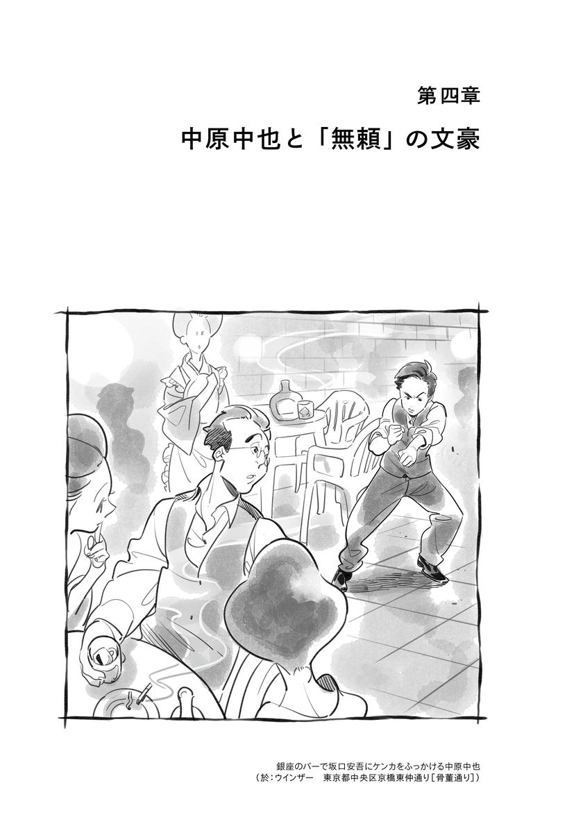 f:id:mojiru:20200616081250j:plain