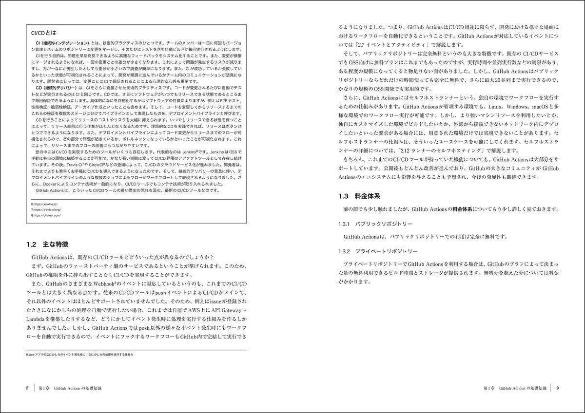 f:id:mojiru:20200618080405j:plain