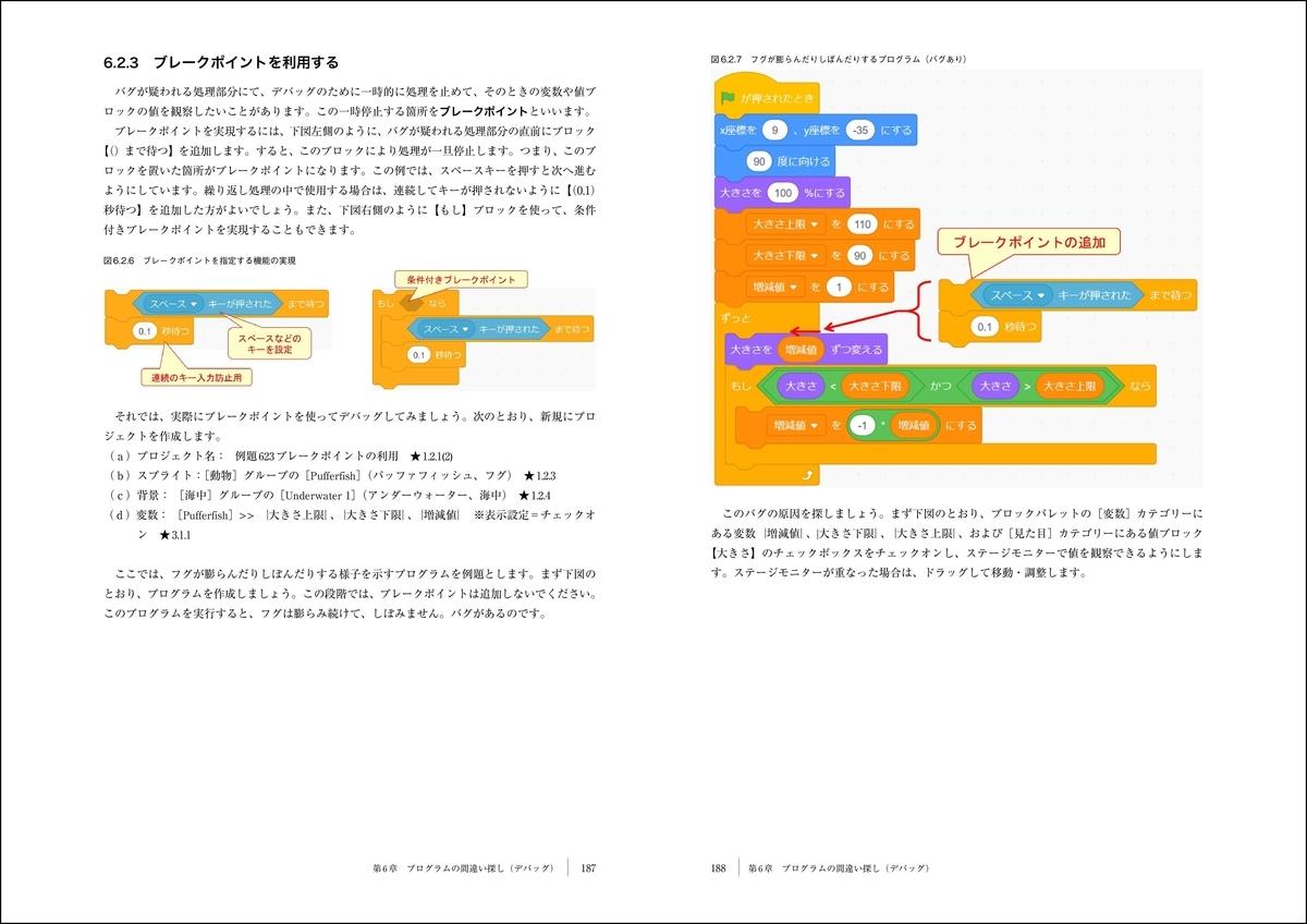 f:id:mojiru:20200618154335j:plain