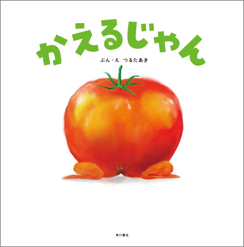 f:id:mojiru:20200619120159j:plain