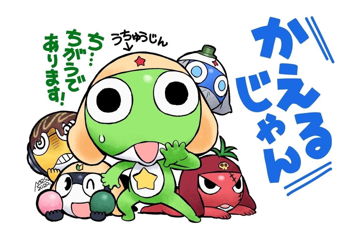 f:id:mojiru:20200619120456j:plain