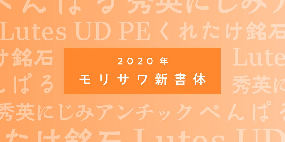 f:id:mojiru:20200625082304j:plain
