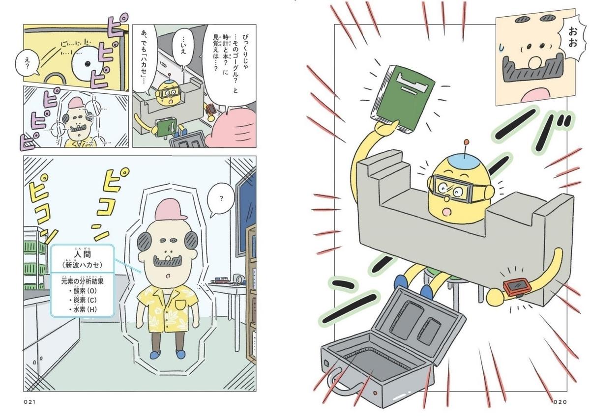 f:id:mojiru:20200625085911j:plain