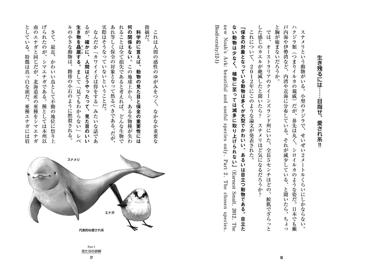f:id:mojiru:20200702083909j:plain