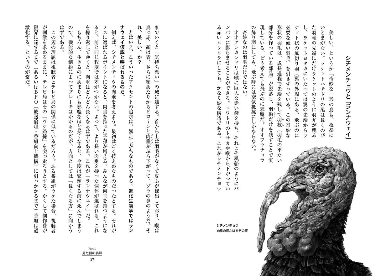 f:id:mojiru:20200702083917j:plain
