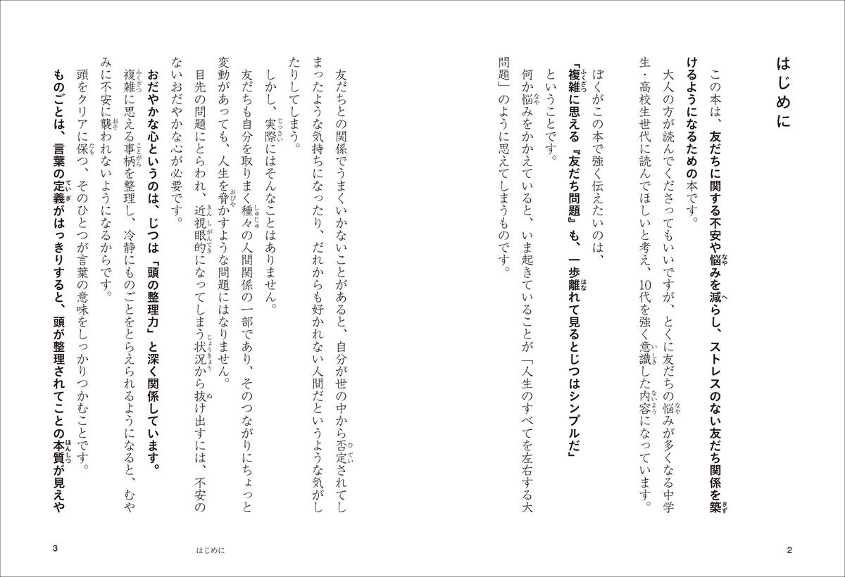 f:id:mojiru:20200707090923j:plain