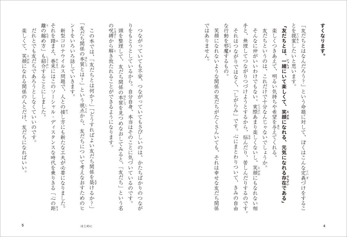 f:id:mojiru:20200707090929j:plain