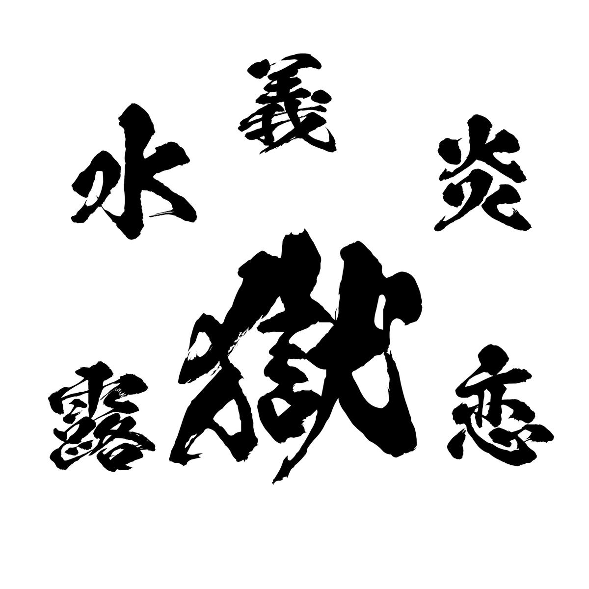 f:id:mojiru:20200713083242j:plain