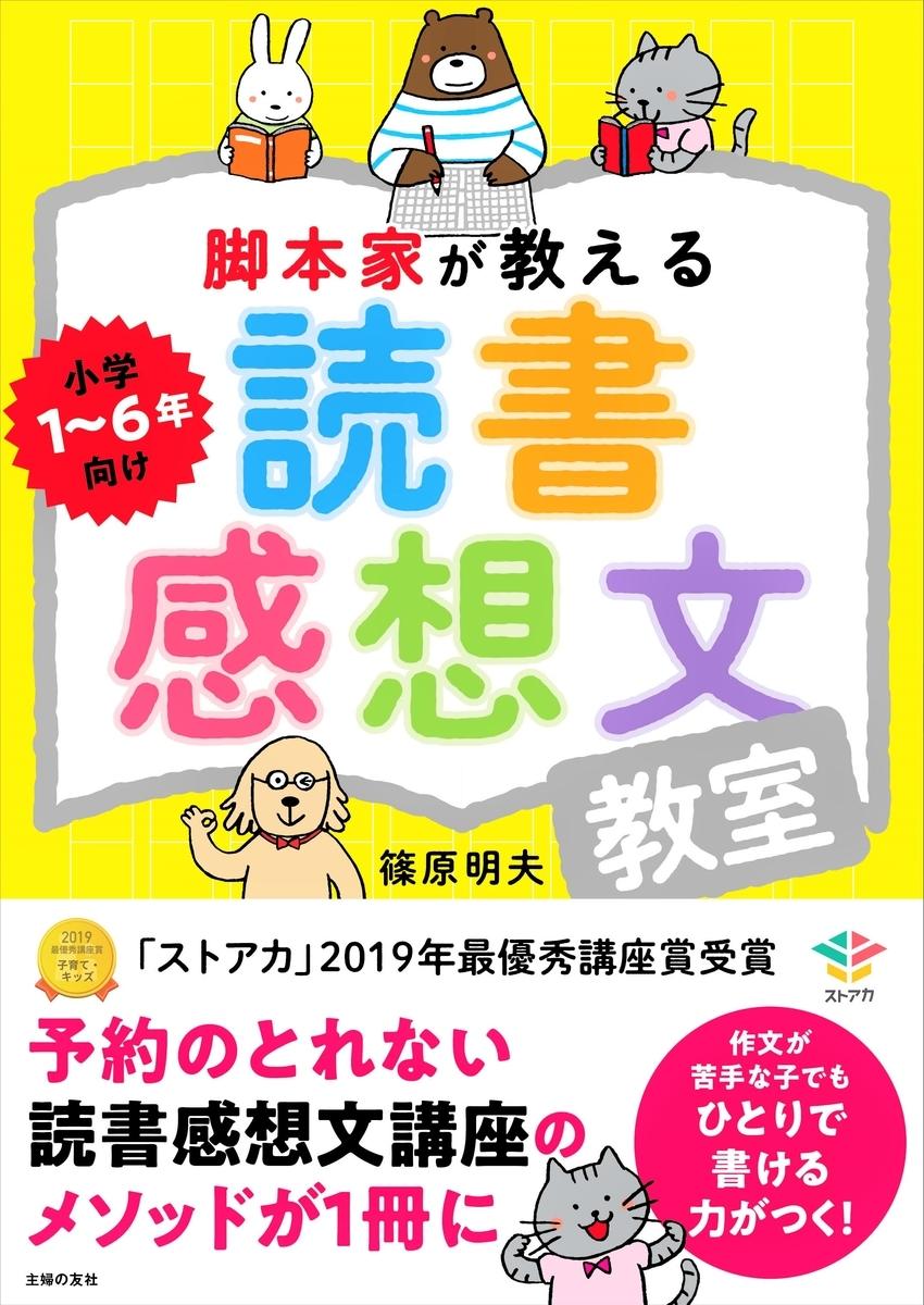 f:id:mojiru:20200714091518j:plain