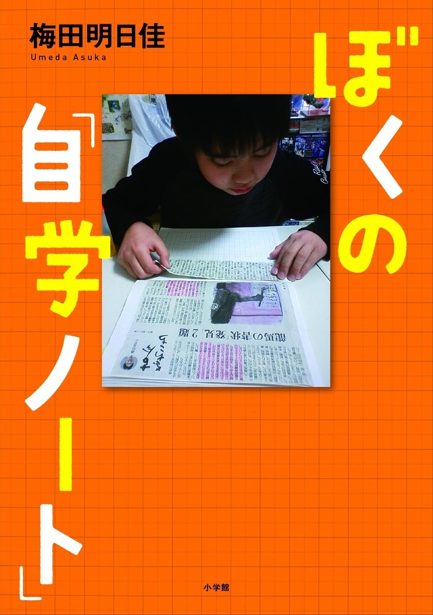 f:id:mojiru:20200718105301j:plain