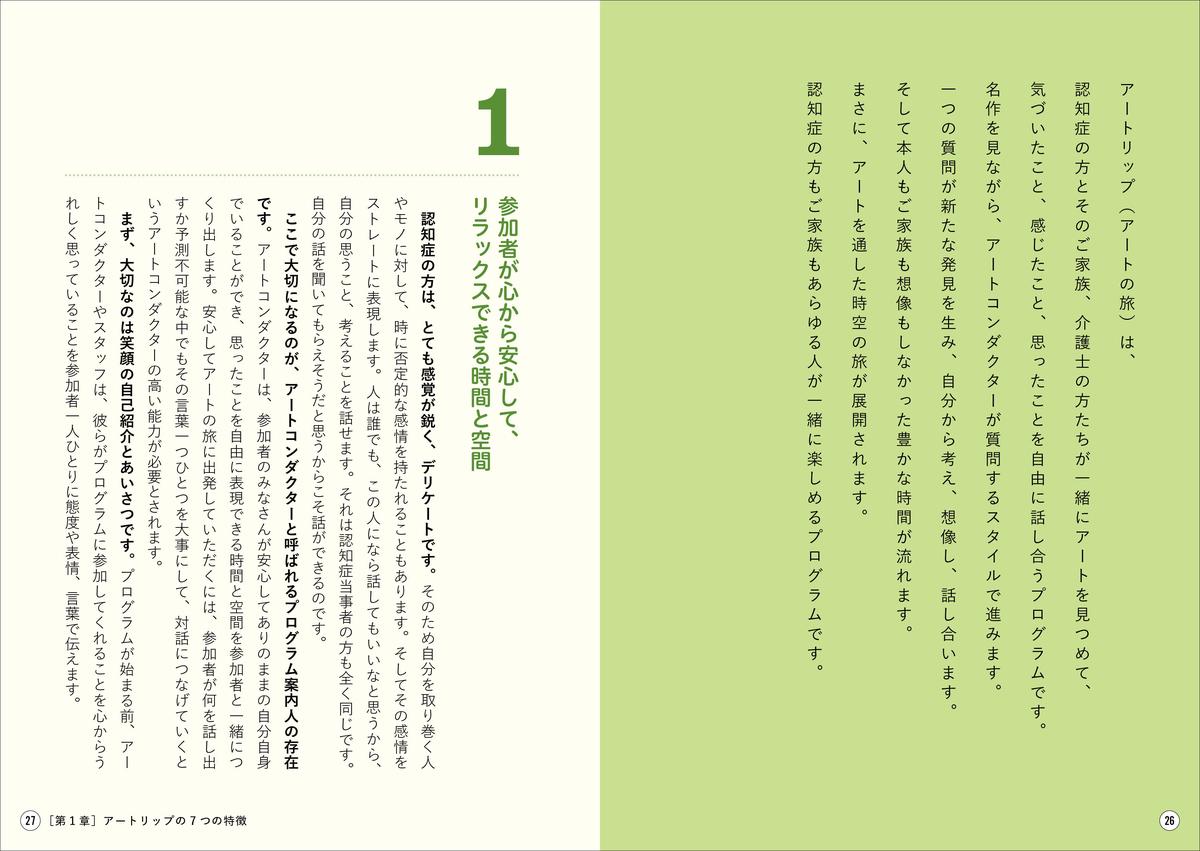 f:id:mojiru:20200721083208j:plain