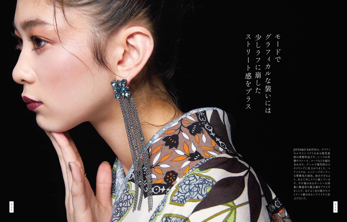 f:id:mojiru:20200723104924j:plain