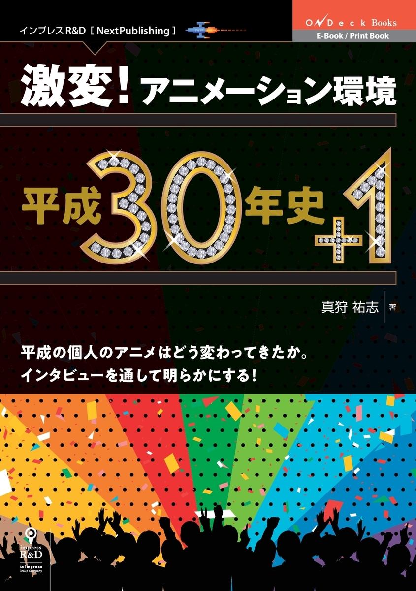 f:id:mojiru:20200729155439j:plain