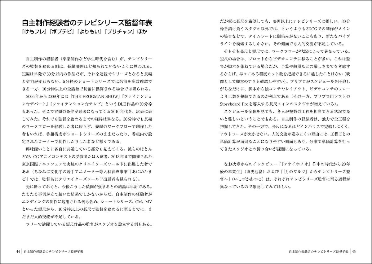 f:id:mojiru:20200729155619j:plain