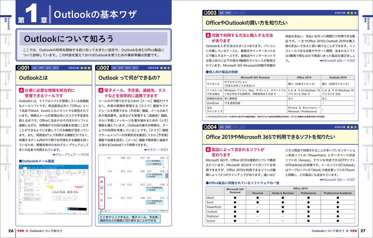 f:id:mojiru:20200729163024j:plain