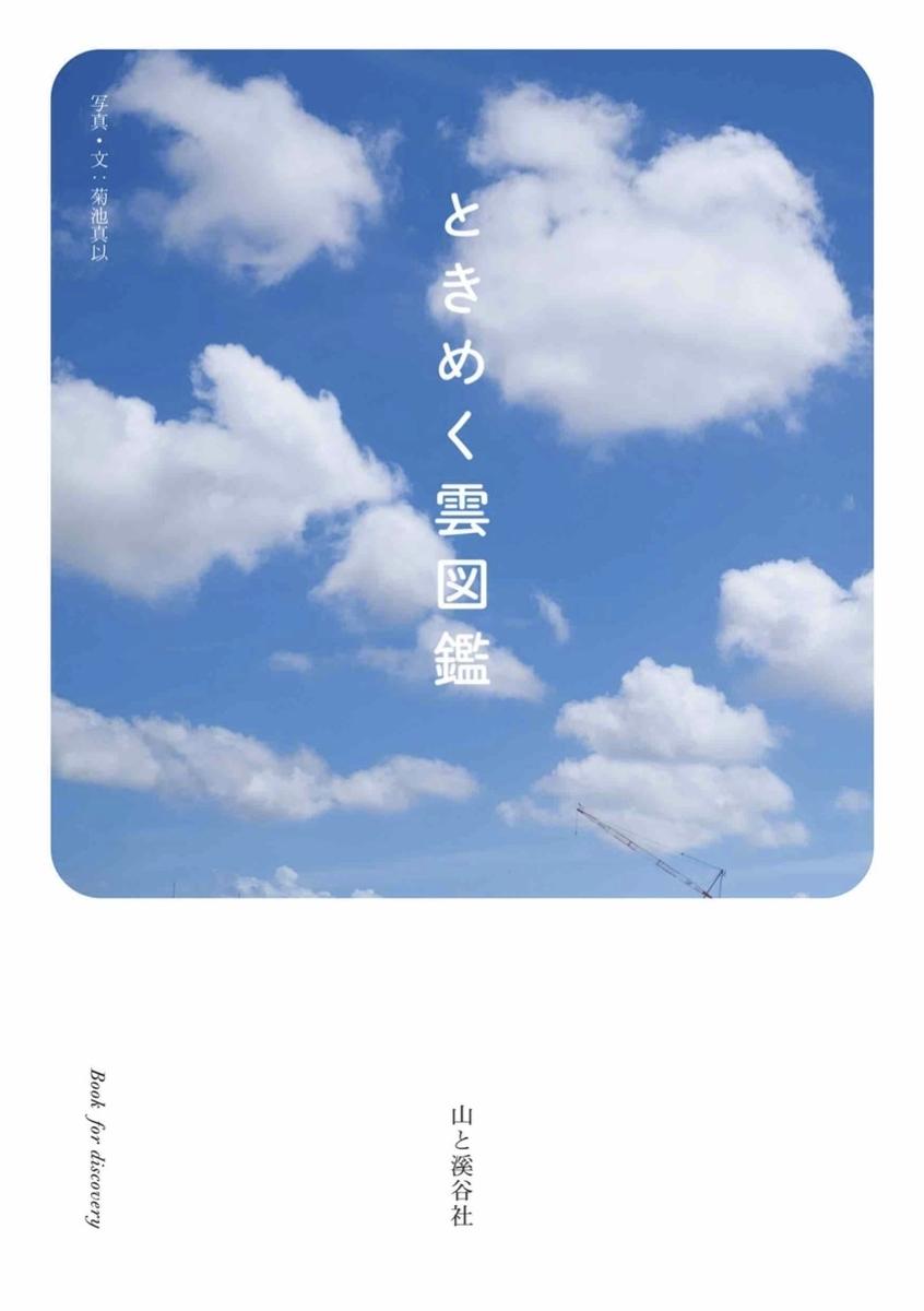 f:id:mojiru:20200805152404j:plain