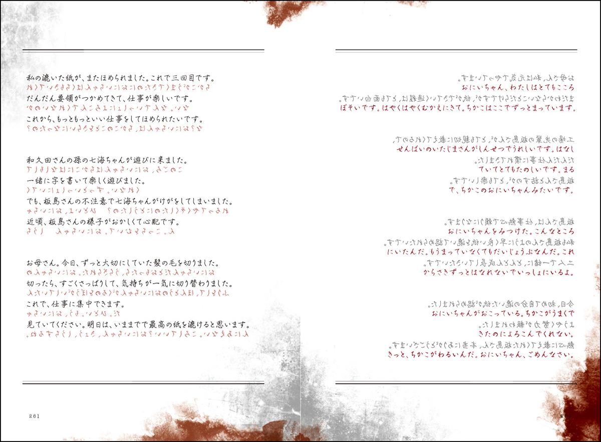 f:id:mojiru:20200811091756j:plain