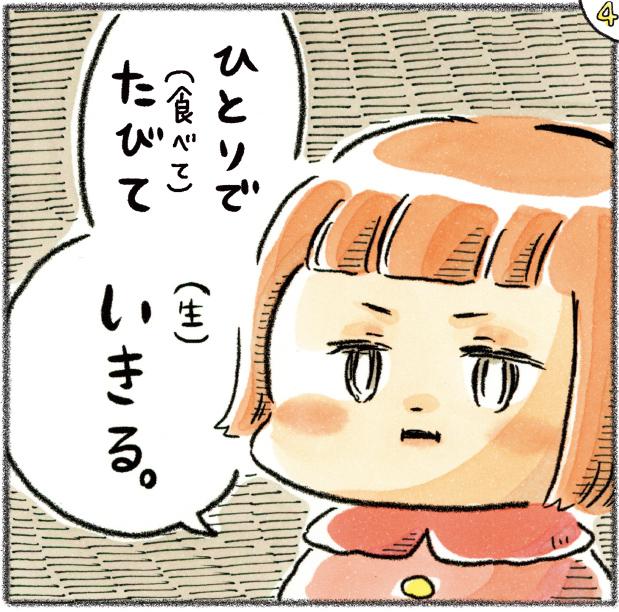 f:id:mojiru:20200813095956j:plain