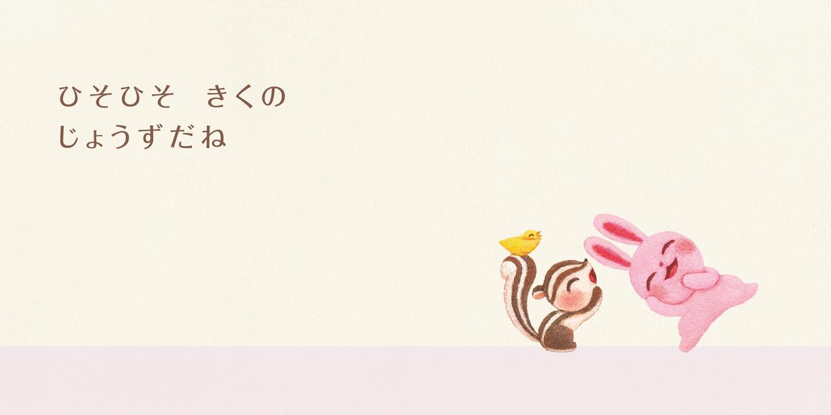 f:id:mojiru:20200813130451j:plain