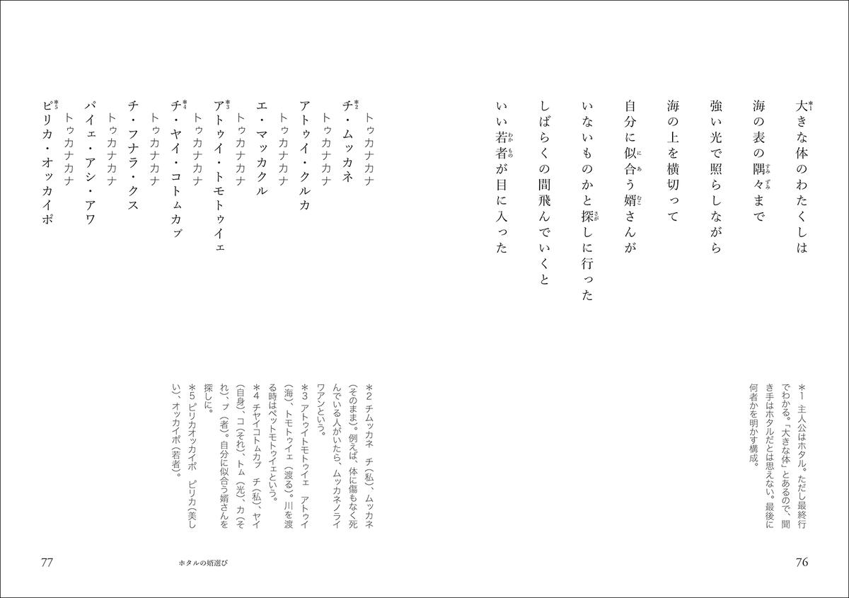 f:id:mojiru:20200819080850j:plain