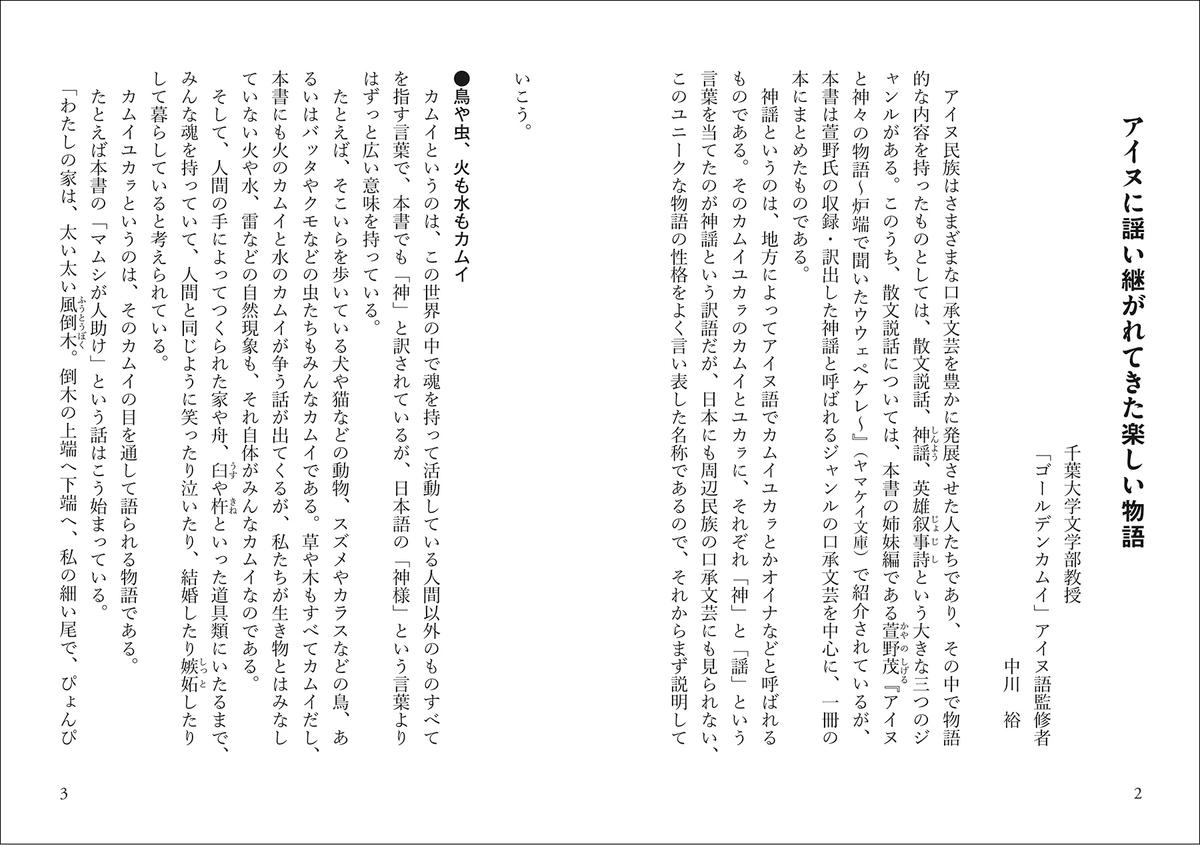 f:id:mojiru:20200819080921j:plain