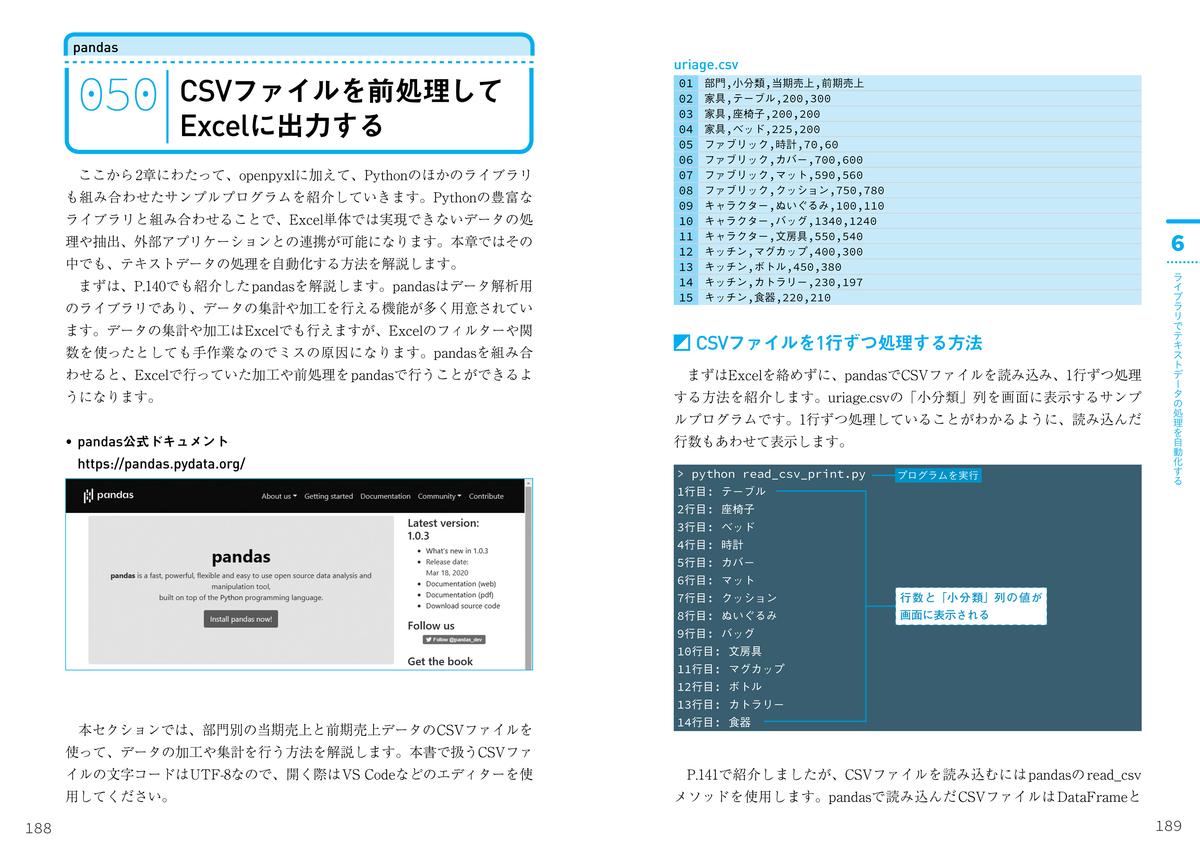 f:id:mojiru:20200820081136p:plain
