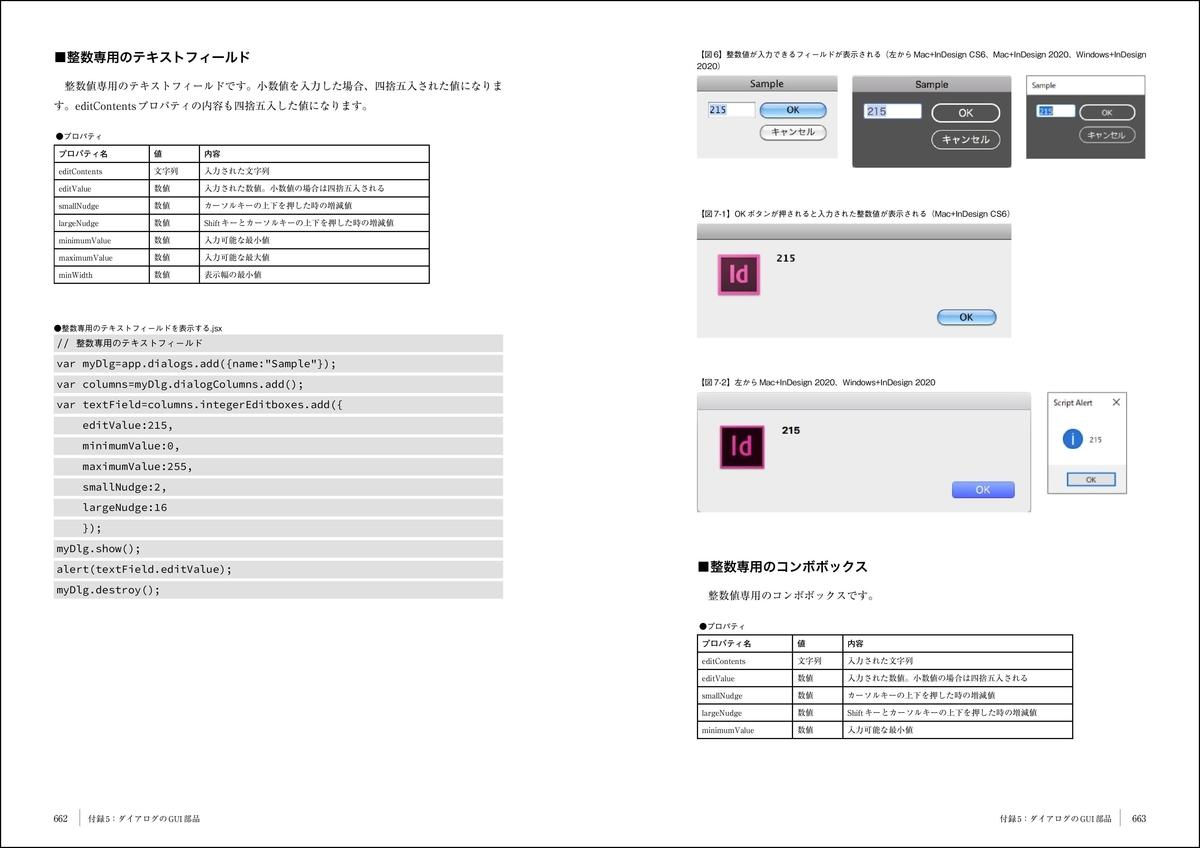 f:id:mojiru:20200826080735j:plain