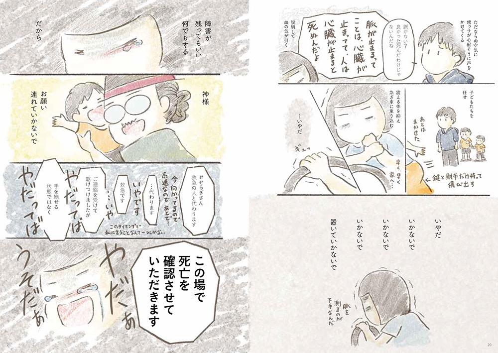 f:id:mojiru:20200826081726j:plain