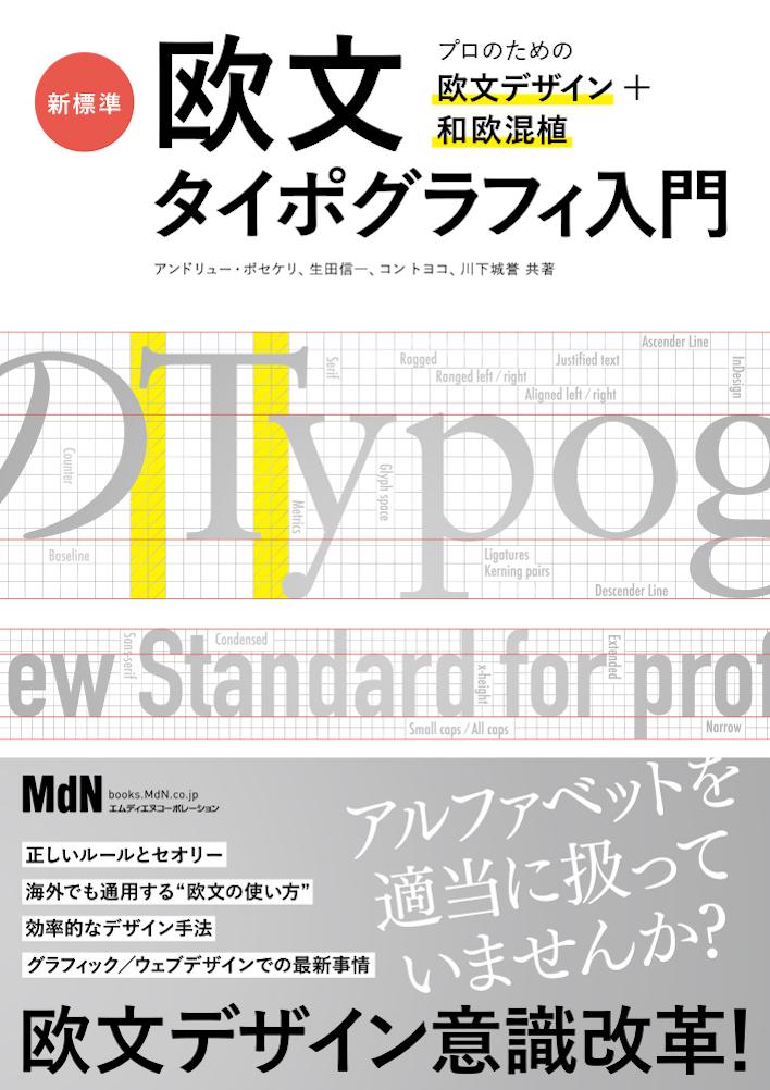 f:id:mojiru:20200826090052j:plain