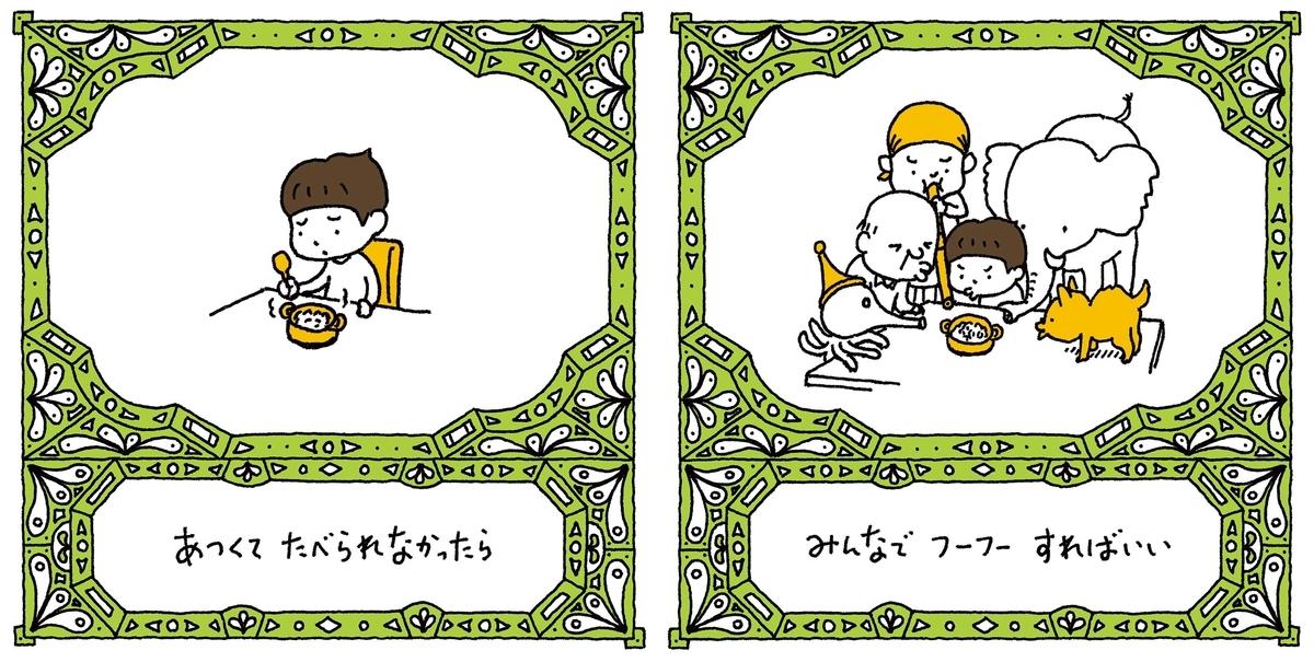 f:id:mojiru:20200827092904j:plain