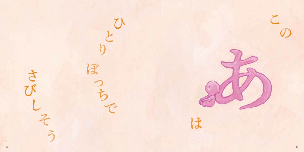 f:id:mojiru:20200901082055j:plain